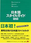 日本語スタイルガイド<第2版>