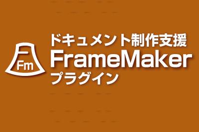 FrameMakerプラグイン