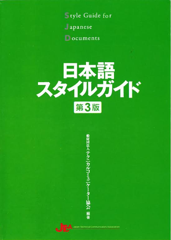 日本語スタイルガイド<第3版>