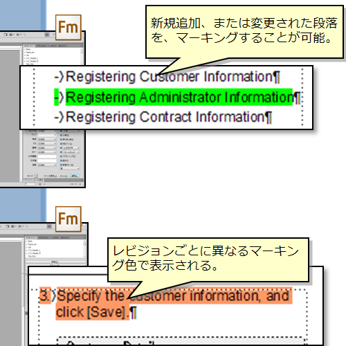 全体表示:変更箇所の自動抽出