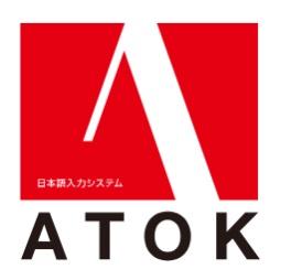 日本語入力システム ATOK(エイトック)