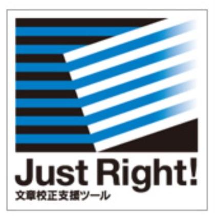 文章校正支援ツール Just Right! (ジャストライト)