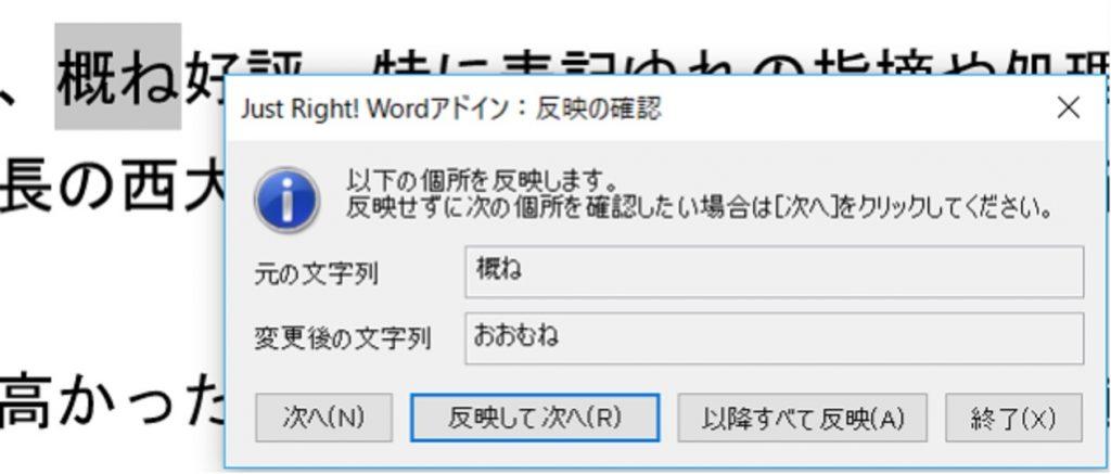 「1つずつ反映」を行いますと、Just Right! でのチェック、Word に書き戻す際のチェックにより、1度で2回の校正が可能になります。