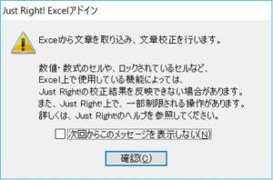 Excel で、校正する対象のファイルを開きます