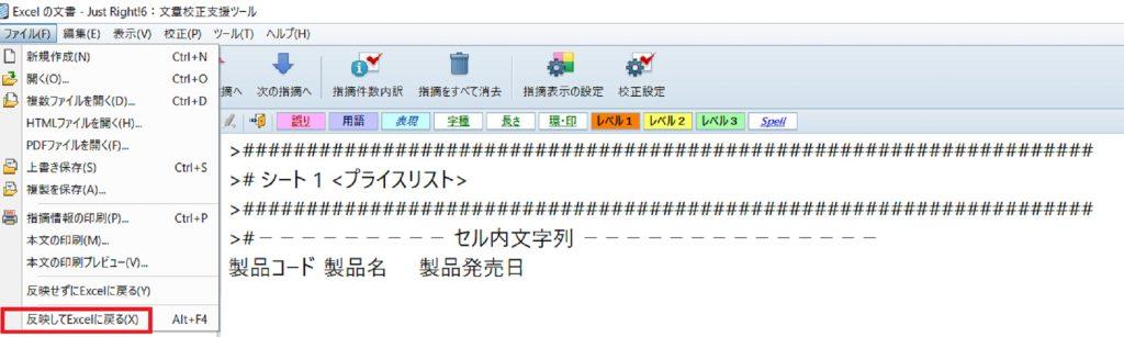 Just Right! のウィンドウの右上×印で閉じるか、「ファイル>反映して Excel に戻る」をクリック