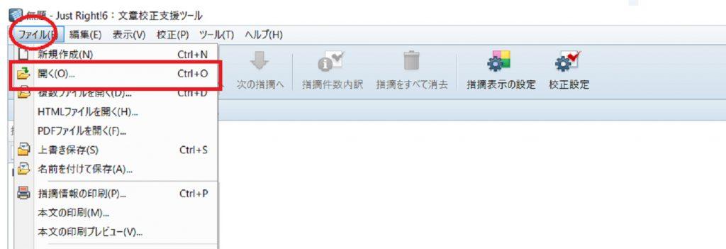 Just Right! を起動して、「ファイル>開く」をクリック