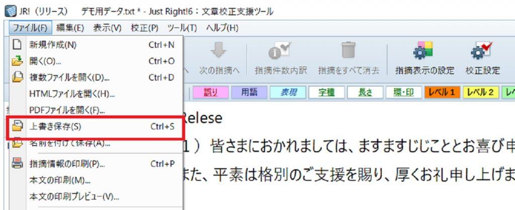 校正結果の確認が終了したら、「ファイル>上書き保存」をクリックするか、「名前をつけて保存」で、別名保存します。