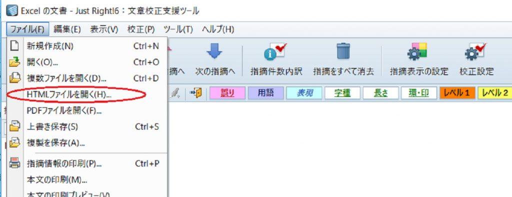 Just Right! を起動し、「ファイル> HTML ファイルを開く」で、校正対象のファイルを開きます