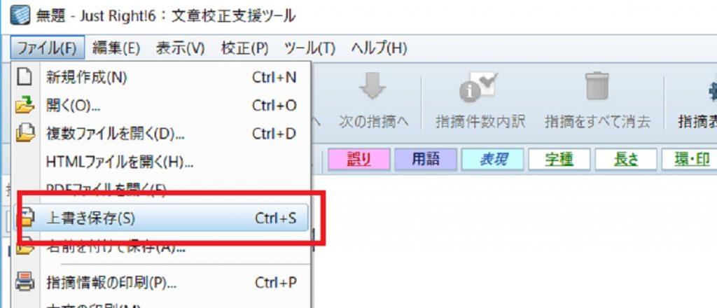 元のファイルに反映する場合は、「ファイル>上書き保存」を選択