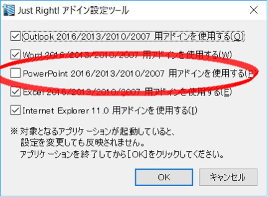 表示されていない場合は、「スタート>アプリ一覧> Just Right! > Just Right! アドイン設定ツール」を起動
