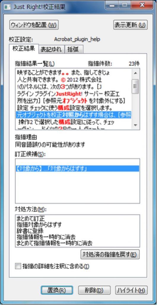 Just Right! を、Adobe 社製の InDesign および Acrobat シリーズ上でアドオン/エクステンションとして使用ができます