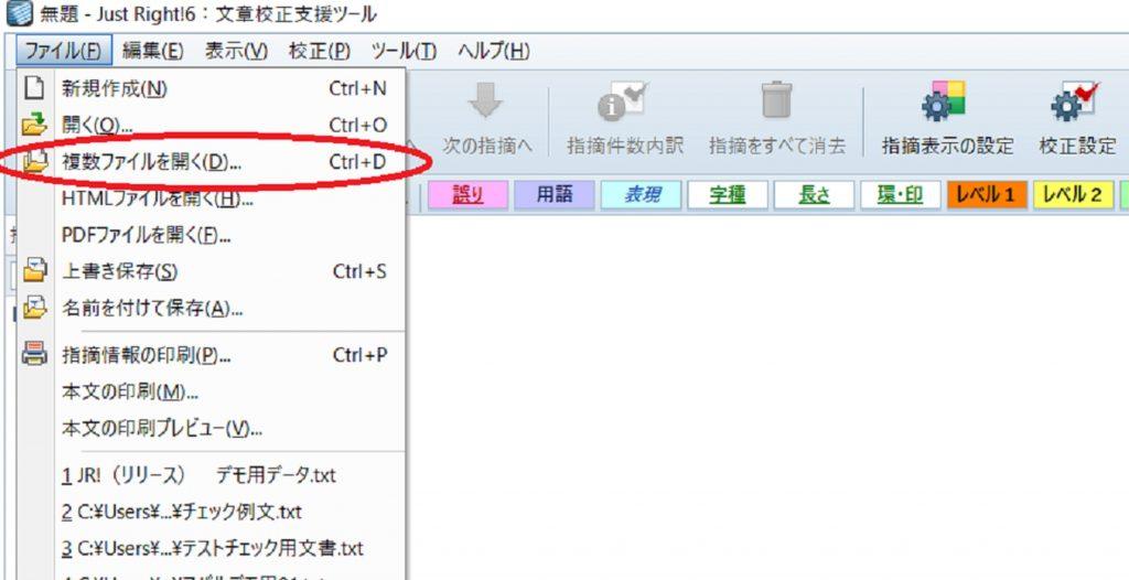 「ファイル>複数ファイルを開く」を選択します