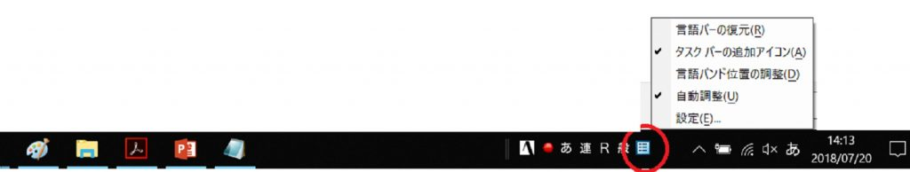 Windows 右下の日本語入力部分の赤丸部分をクリックして、「言語バーの復元」をクリック