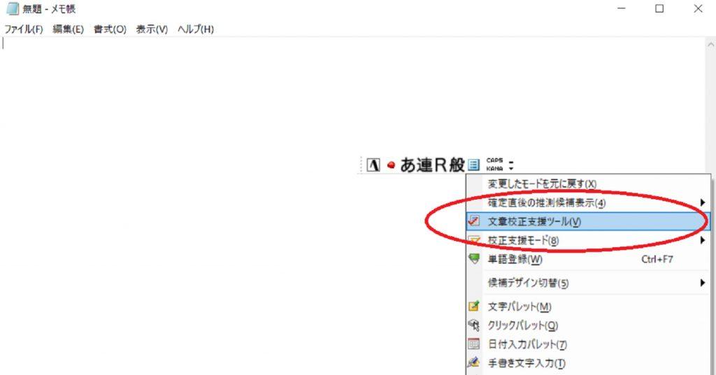 言語バーまたは ATOK パレットにある「メニュー」をクリックして、基本のメニューから「文章校正支援ツール」を選択