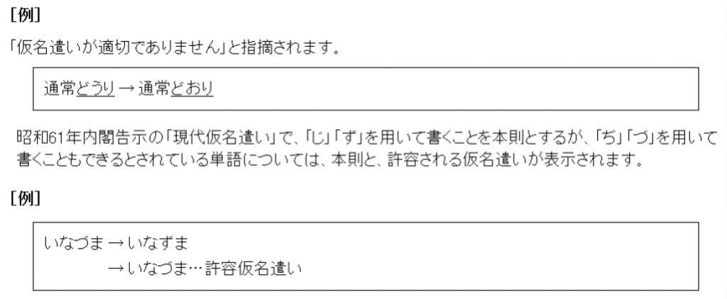 昭和 61 年内閣告示の「現代仮名遣い」に基づいて、間違いやすい仮名遣いをチェック