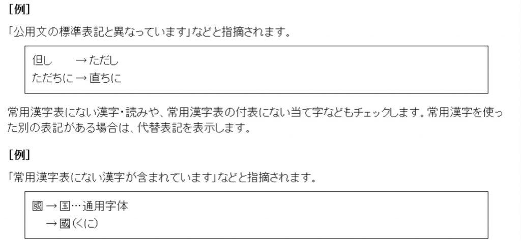 公用文における、漢字や用語の使い方の基準と異なる箇所をチェック