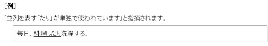 並列を表す「たり」が、文中において単独で使われている箇所をチェック