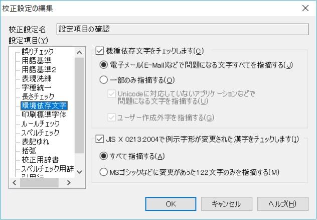 ほかのコンピューターや OS で文字が正しく表示されなかったり、表示が変わったりする可能性のある文字をチェック
