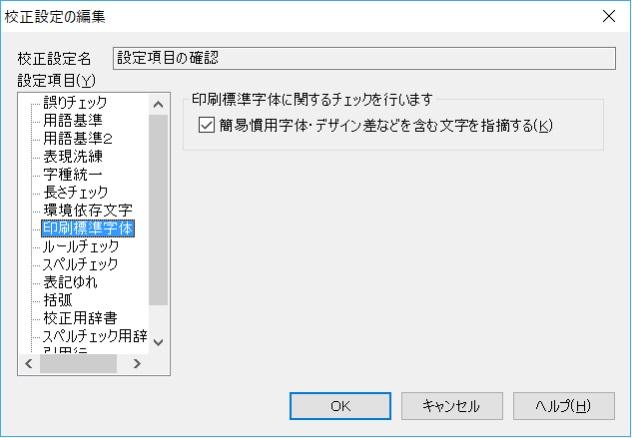 印刷標準字体以外の字体をチェックするための設定