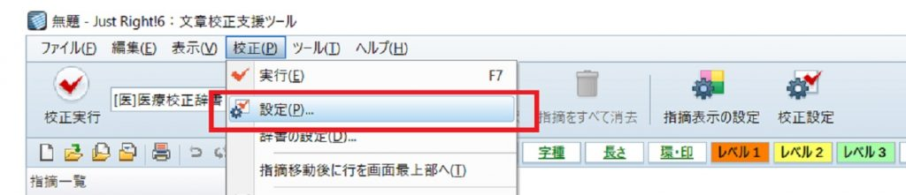 Just Right! 画面説明:起動して「校正>設定」