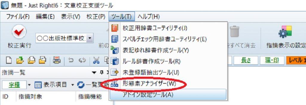 Just Right! 画面説明:メイン画面から、 「ツール>形態素アナライザー」をクリ ック