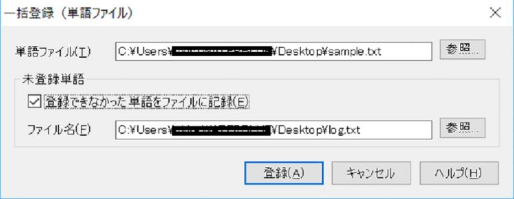 Just Right! 画面説明:txt ファイルから 単語が一括登録