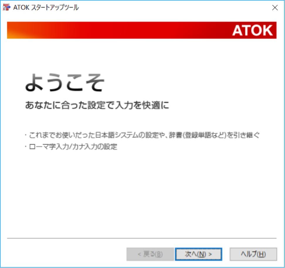 「スタートアップツール for ATOK」 が起動