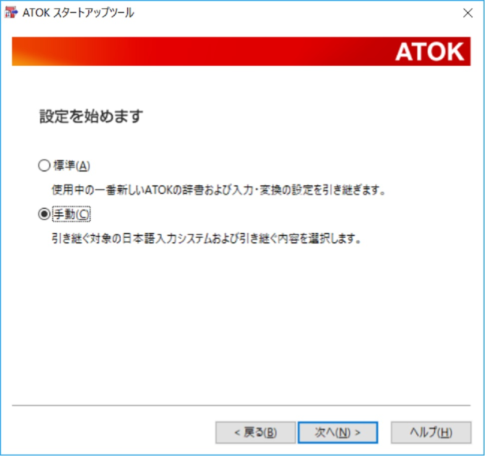 スタートアップツール for ATOK画面説明:「標準」 を選択