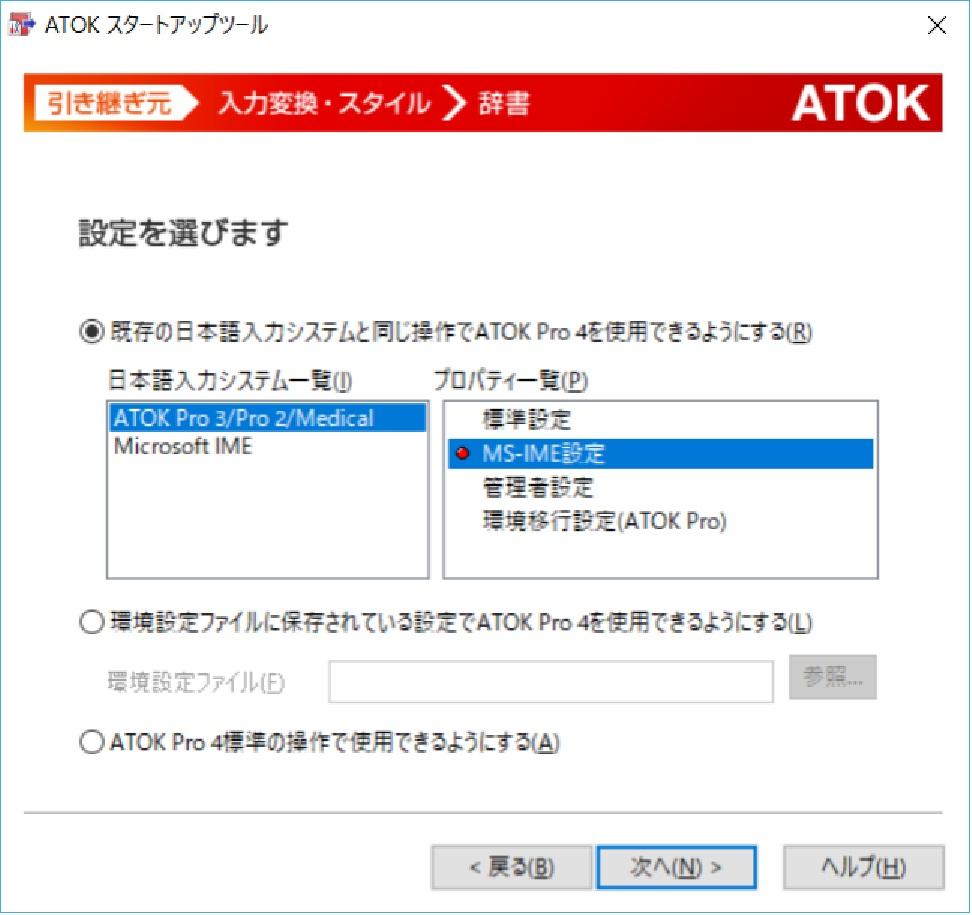 スタートアップツール for ATOK画面説明:日本語入力 システム一覧> Microsoft MS-IME を選択