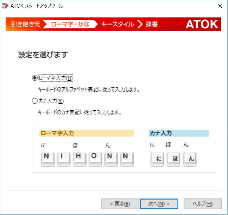 ATOK インストール後の初期設定 - Just Right!・ATOK活用ガイド - ISE ...