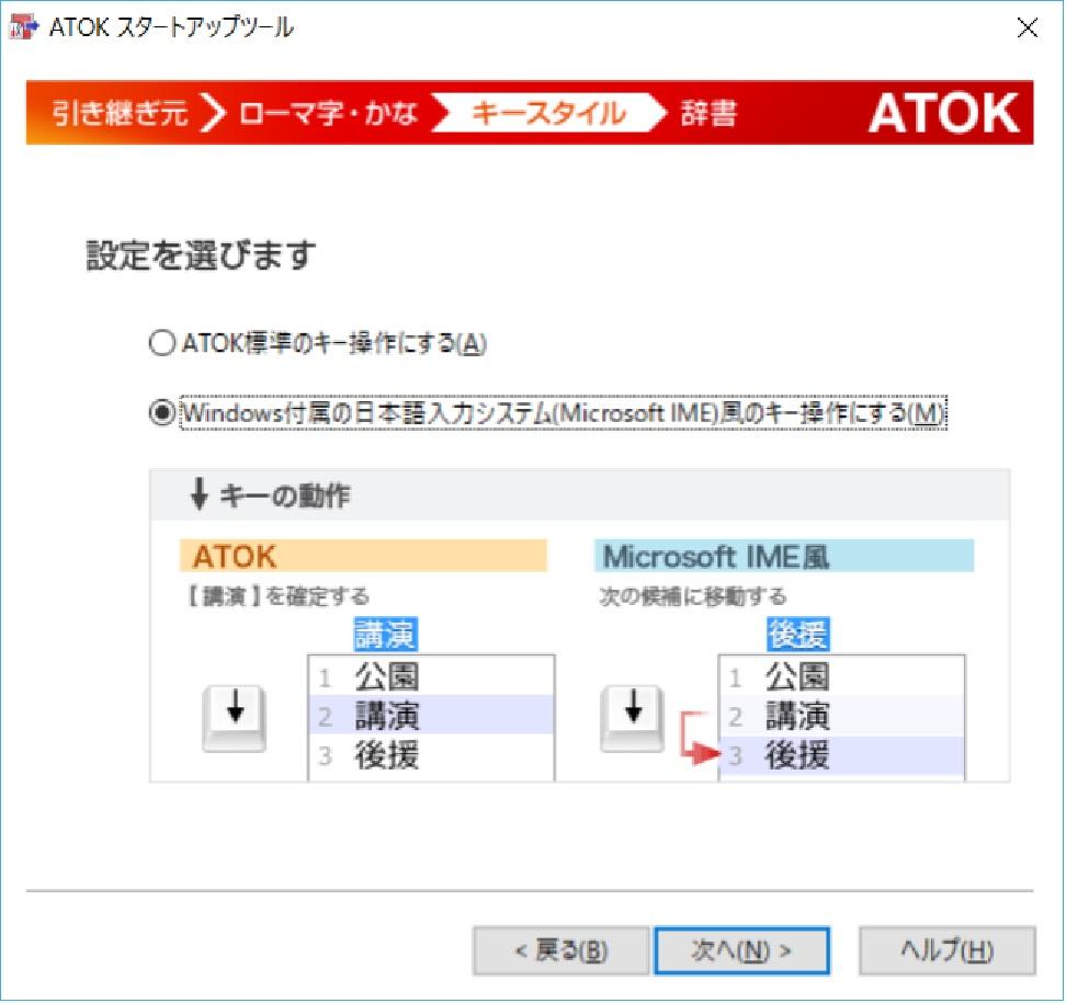 スタートアップツール for ATOK画面説明:ATOK 標準のキー操作、MS-IME 風のキー操作かを選択