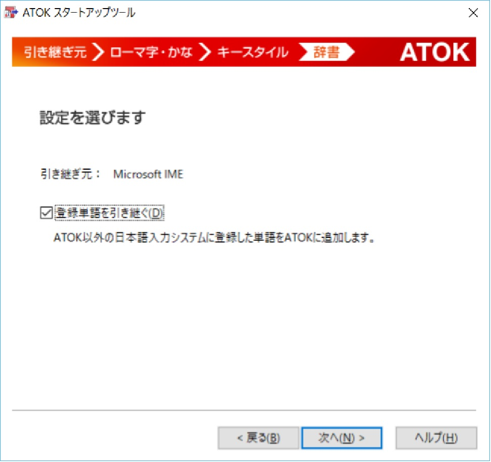 スタートアップツール for ATOK画面説明:登録された単語を引き継ぎ