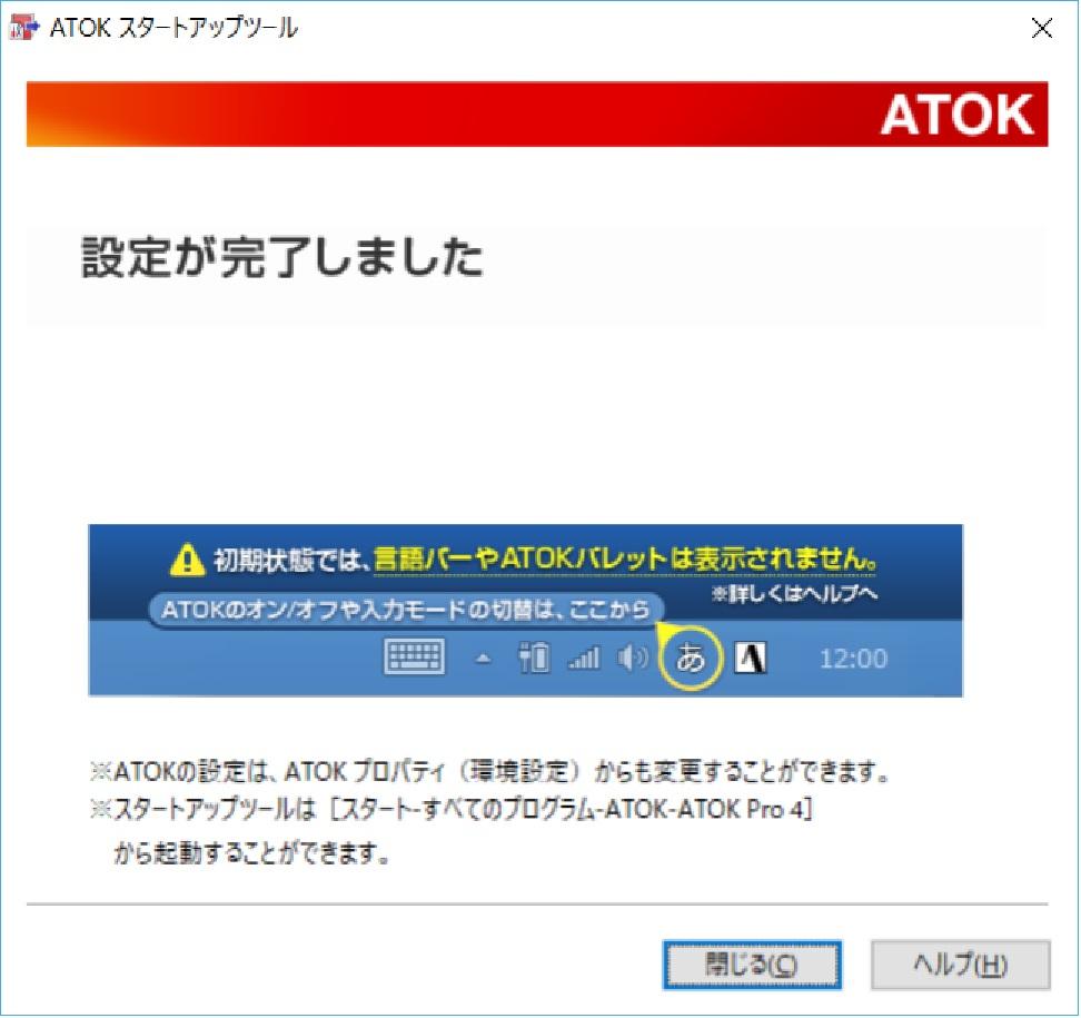 スタートアップツール for ATOK画面説明:設定が完了