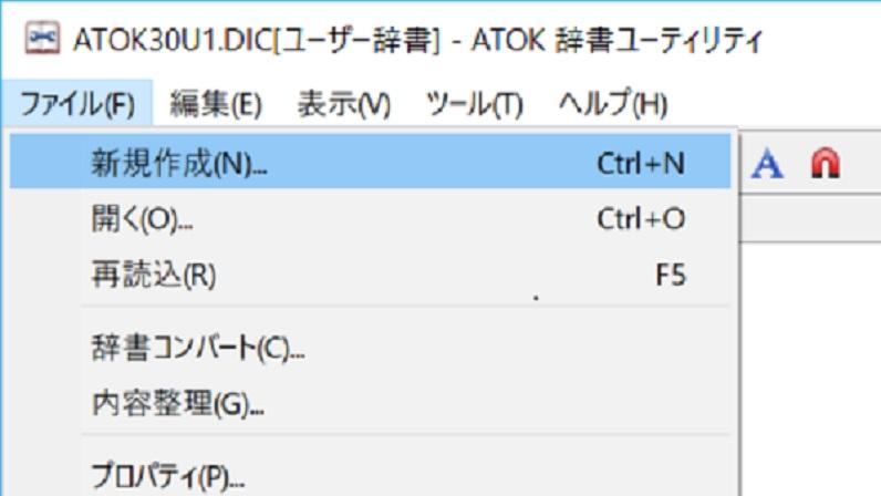ATOK 辞書ユーティリティ画面説明:「ファイル>新規作成」をクリック