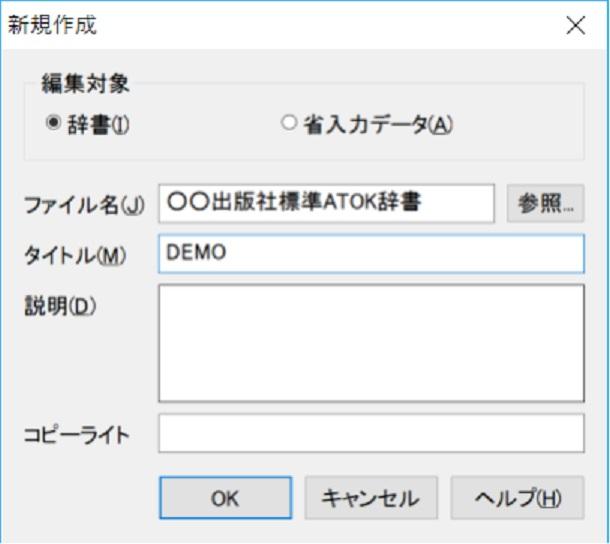 ATOK 辞書ユーティリティ画面説明:辞書を選択、ファイル名(任意)、タイトル/説明等(自由記述)を入力し、OK をクリック