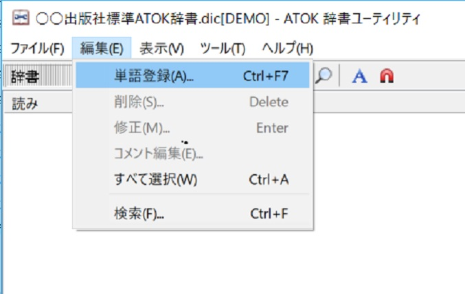 ATOK 辞書ユーティリティ画面説明:編集>単語登録を選択