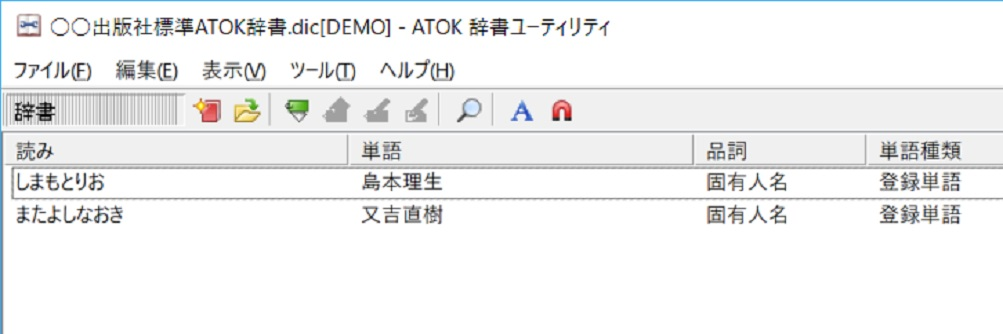 ATOK 辞書ユーティリティ画面説明:「ATOK 辞書ユーティリティ」に単語が追加