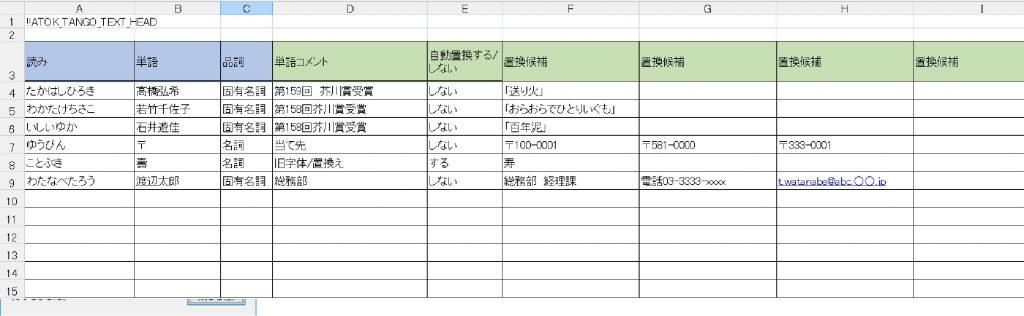 登録したい単語の一覧をExcel や表計算ソフトで編集したファイルから一括登録が可能