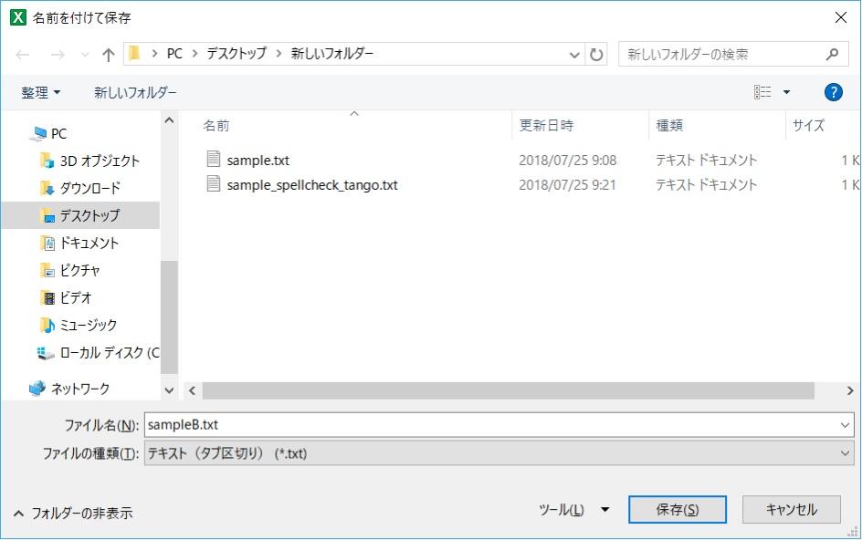 表計算ファイルを「TXT 形式で保存」