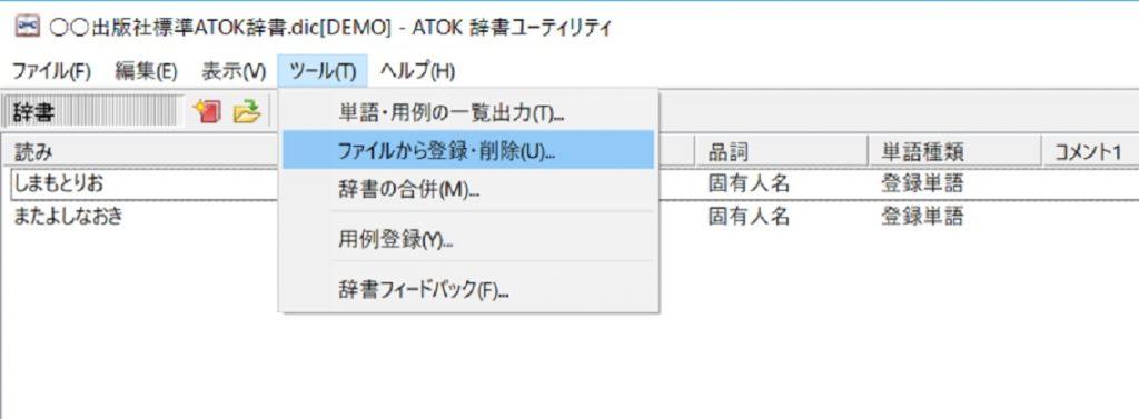 ATOK 辞書ユーティリティ画面説明:「ツール>ファイルから登録・削除」を選択