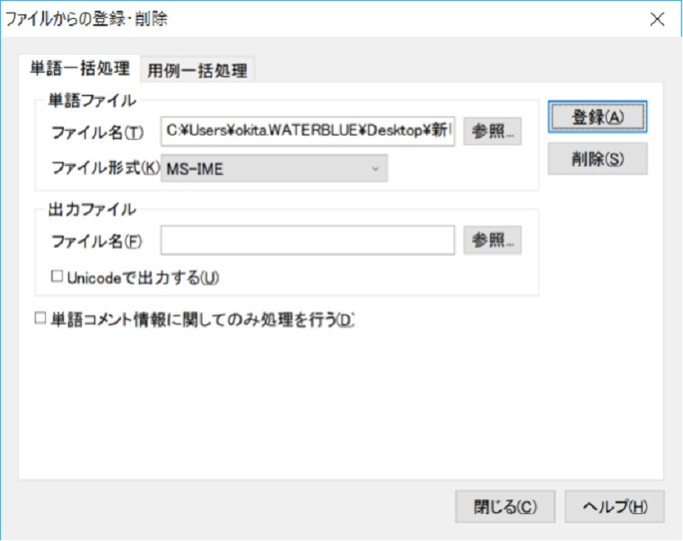 ATOK 辞書ユーティリティ画面説明:「ファイル形式:MS-IME」を選択して登録