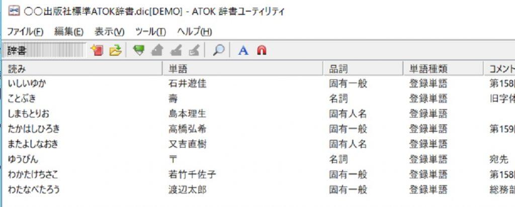 ATOK 辞書ユーティリティ画面説明:単語が登録される