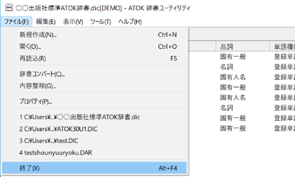 ATOK 辞書ユーティリティ画面説明:「変換用ユーザー辞書」と「省入力用ユーザー辞書」の連携が必要