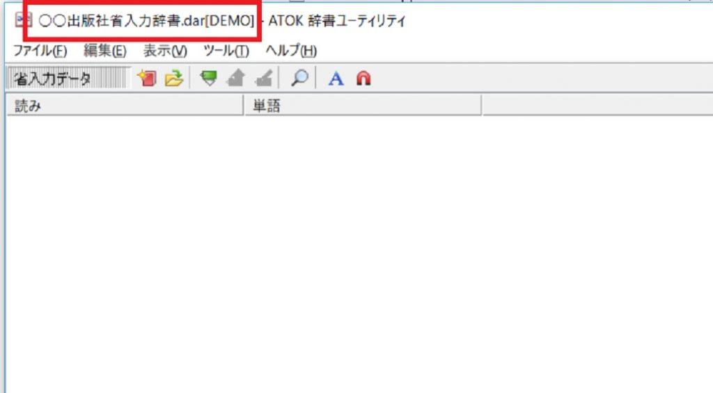 ATOK 辞書ユーティリティ画面説明:作成した辞書に切り替わっていることを確認