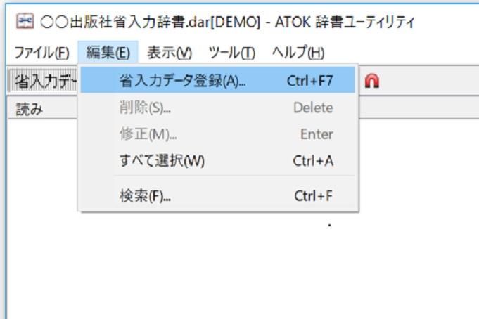 ATOK 辞書ユーティリティ画面説明:「編集>省入力データ登録」クリック