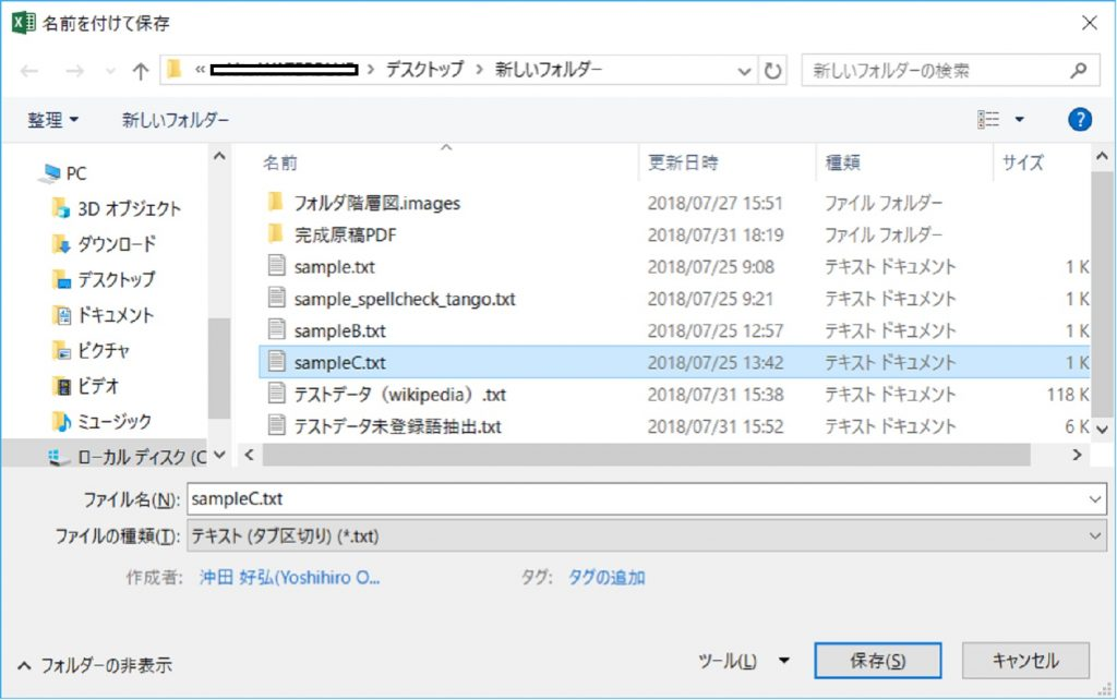 Excel 2013 での保存画面