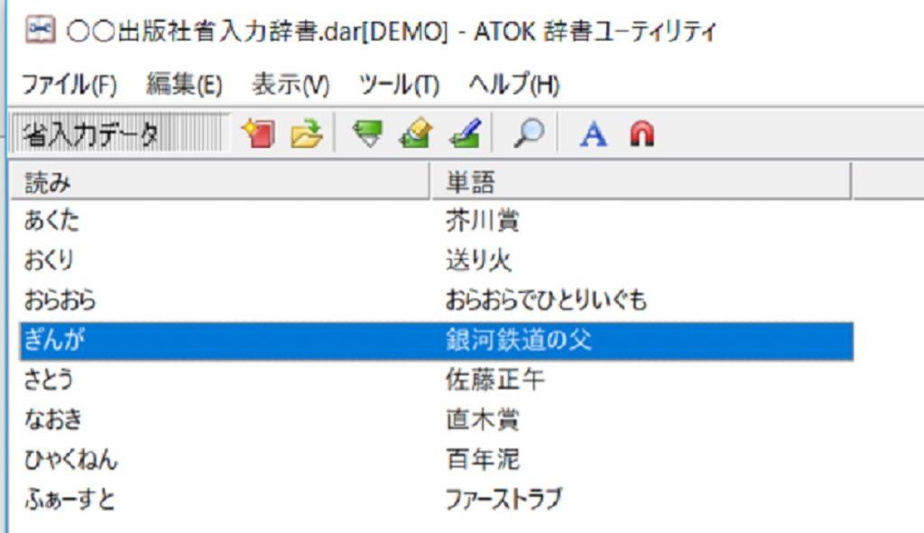 ATOK 辞書ユーティリティ画面説明:単語が登録されたことを確認