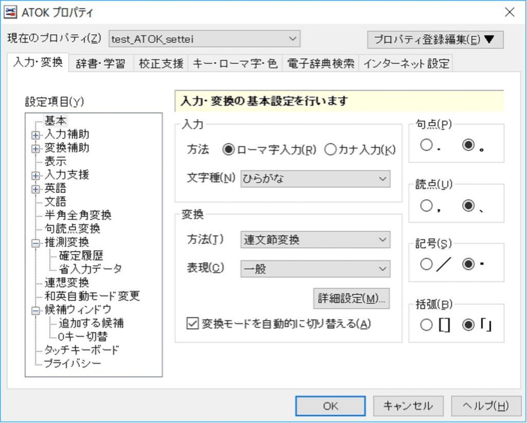 ATOK プロパティ画面説明:入力した名称のプロパティが選択された状態