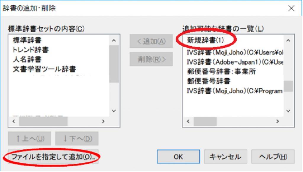ATOK 辞書の追加と削除画面説明:「変換用ユーザー辞書」を選択し「追加」