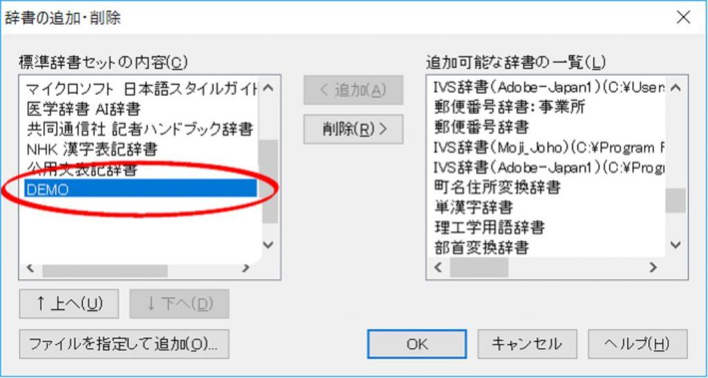 ATOK 辞書の追加と削除画面説明:「変換用ユーザ辞書」が左側の標準辞書セットの下に追加